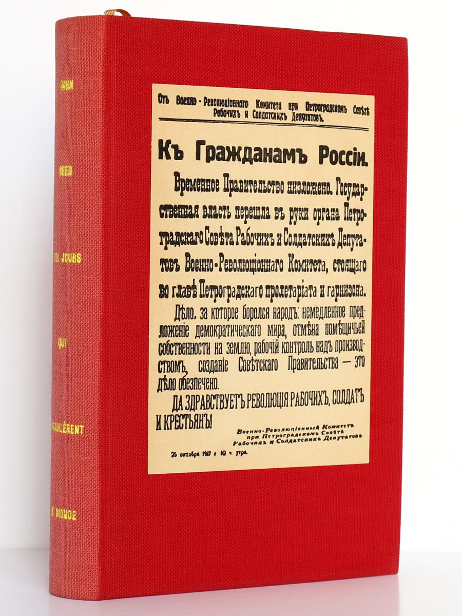 Dix jours qui ébranlèrent le monde. John REED. Le Club français du Livre 1958. Couverture.