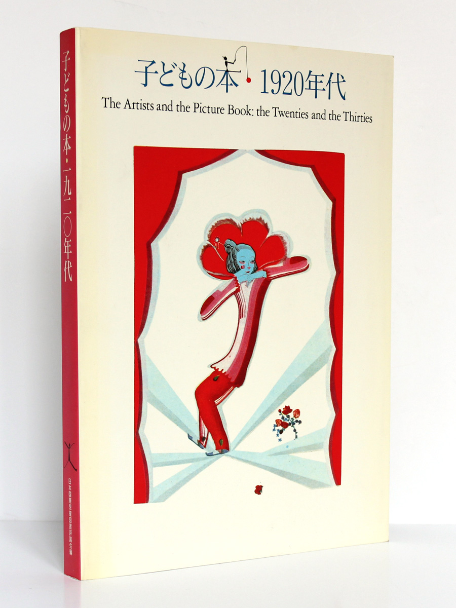 The Artists and the Picture Book : the Twenties and the Thirties. JBBY, 1991. Couverture.