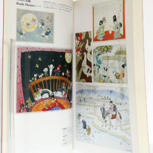 The Artists and the Picture Book : the Twenties and the Thirties. JBBY, 1991. Pages intérieures 1.