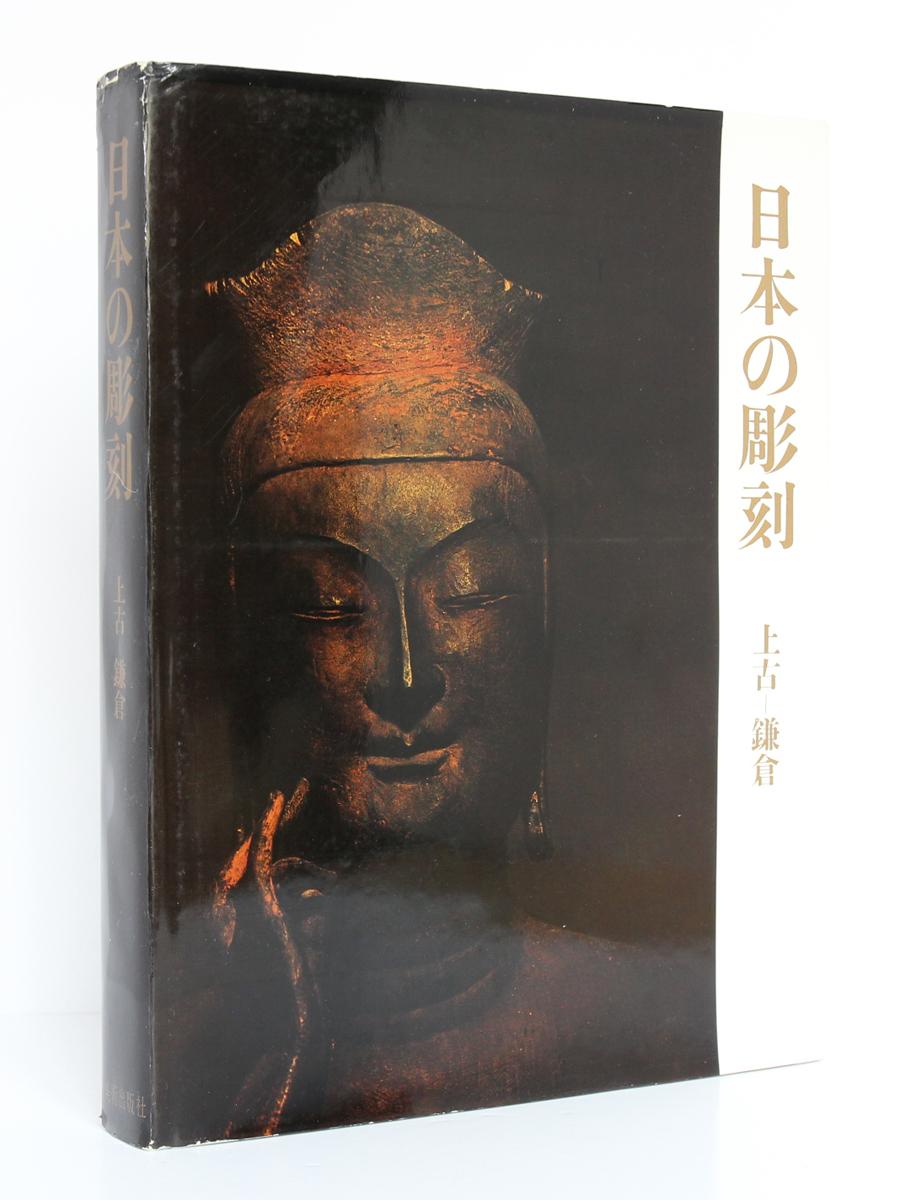 Japanese Sculpture. Cinquantenaire de l'Air Liquide au Japon 1910-60, BIJUTSU SHUPPAN-SHA. 1960. Couverture.
