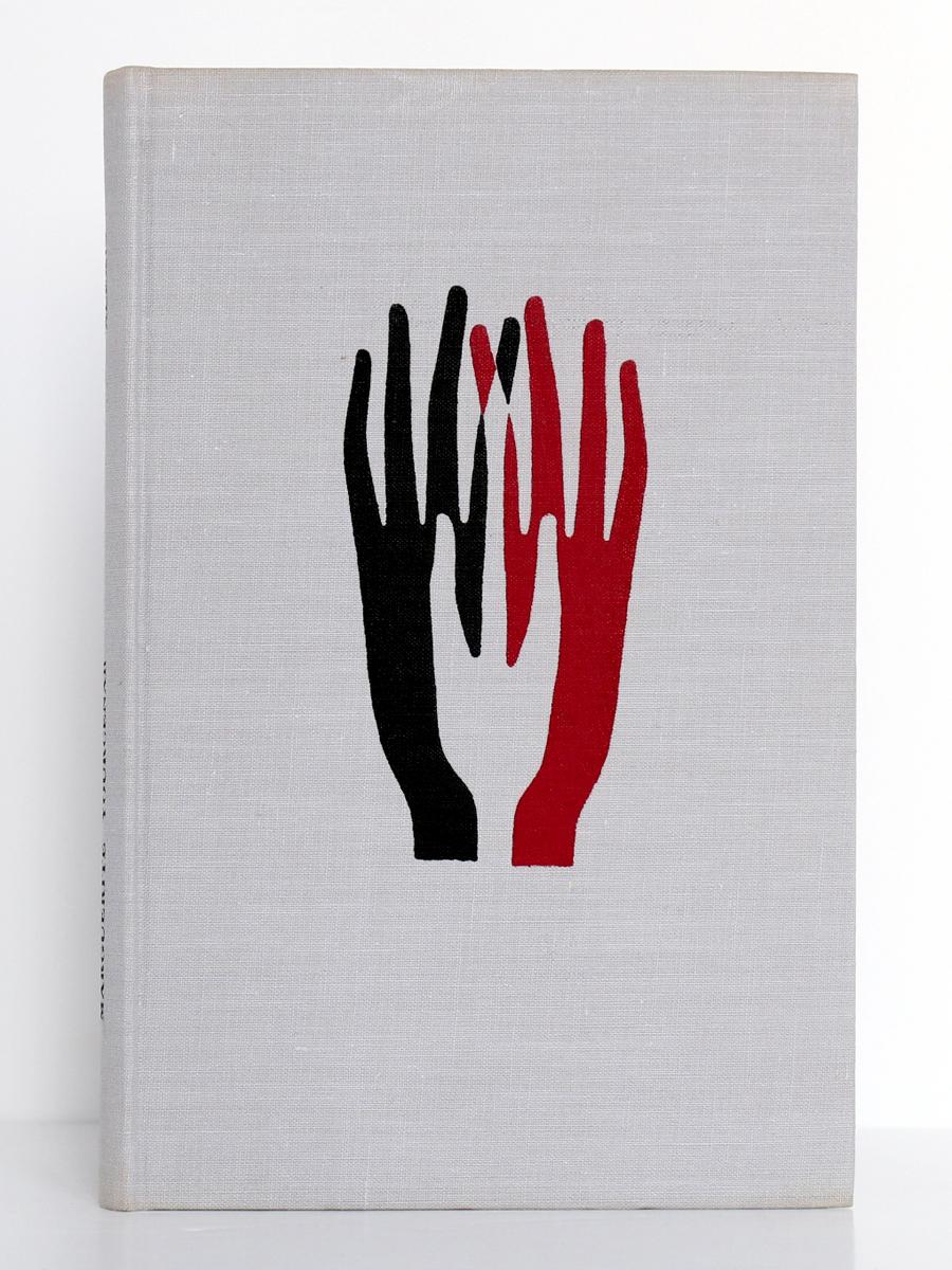Alexis ou Le traité du vain combat, Marguerite YOURCENAR. Le club français du livre, 1955. Couverture.