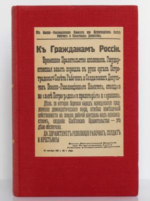 Dix jours qui ébranlèrent le monde, John Reed. Le Club français du livre, 1958. Couverture.